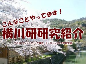 https://www.ksys.me.kyoto-u.ac.jp/wp-content/uploads/2020/10/LabIntro20200323.pdf